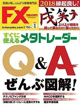 [Wa plus(ワプラス)]のFX攻略.com 2018年3月号 (2018-01-20) [雑誌]