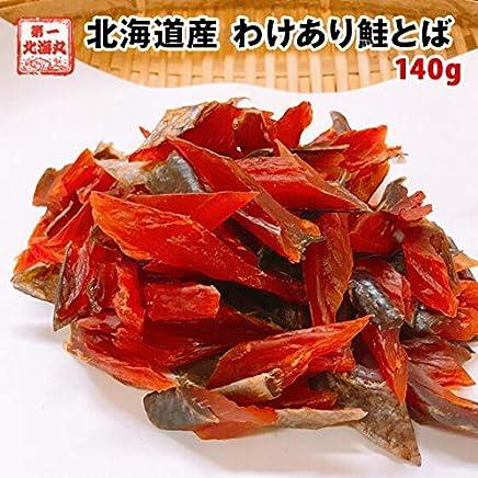 鮭とば 北海道産 天然秋鮭 ひと口サイズ わけあり 180g メール便