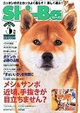 Shi-Ba (シーバ) 2012年 05月号 [雑誌]