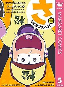 TVアニメおそ松さんアニメコミックス 5巻 表紙画像
