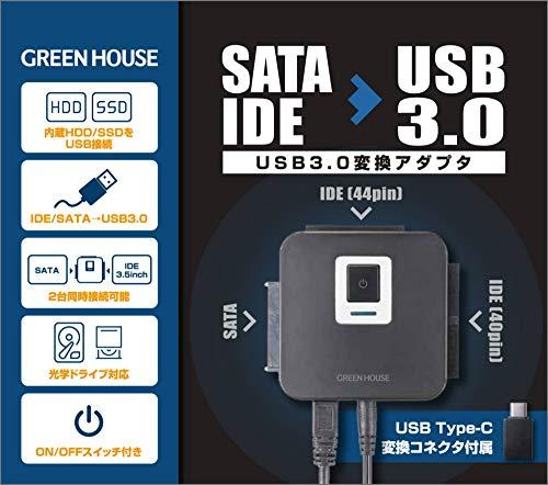 グリーンハウス『SATA/IDE-USB3.0変換アダプタ(GH-U3HDA-IDESA)』