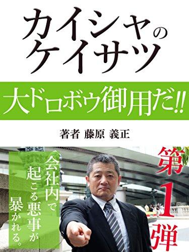 kaishanokeisatsudaiichidanodorobogoyoda (Japanese Edition)