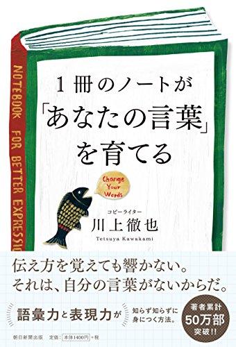 1冊のノートが「あなたの言葉」を育てるの詳細を見る