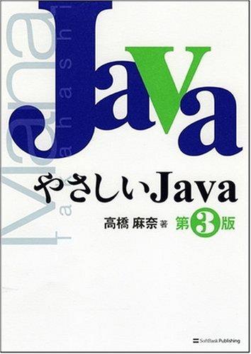 やさしいJava 第3版 (やさしいシリーズ)