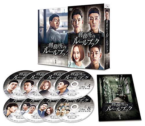 刑務所のルールブック DVD-BOX1