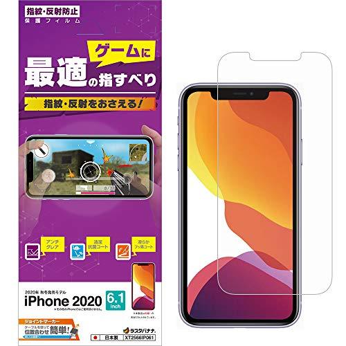 ラスタバナナ iPhone12 12 Pro 6.1インチ フィルム 全面保護 反射防止 抗菌 ゲー…