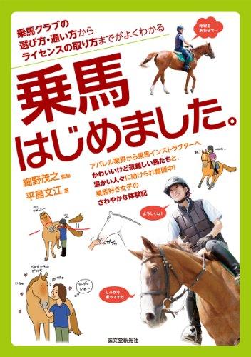 乗馬はじめました。: 乗馬クラブの選び方・通い方からライセンスの取り方までがよくわかる