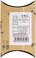 愛知県産 抹茶粉末【白楽天】碾茶 20g (1箱)