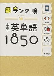 中学英単語1850: 音声&アプリをダウンロードできる! (高校入試ランク順 1)