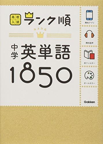 学研教育出版『中学英単語1850』