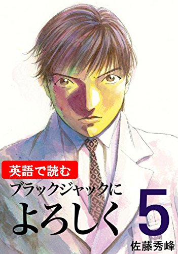 Give My Regards to Black Jack5 (Japanese Edition)