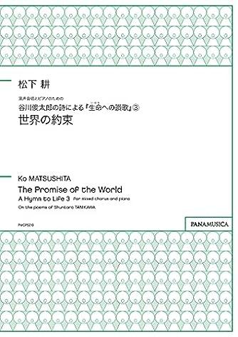 PMCPS210 混声合唱とピアノのための 谷川俊太郎の詩による『生命への賛歌』(3)世界の約束/松下耕 (GZMTKAK) (谷川俊太郎の詩による『生命への讃歌』)