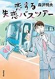 恋する失恋バスツアー (双葉文庫)