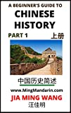 A Beginner's Guide to Chinese History (Part 1)