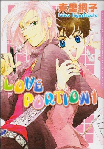 LOVE PORTION1 (Dariaコミックス)