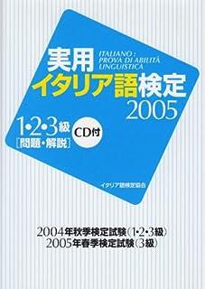 実用イタリア語検定1・2・3級〈問題・解説〉 (2005)