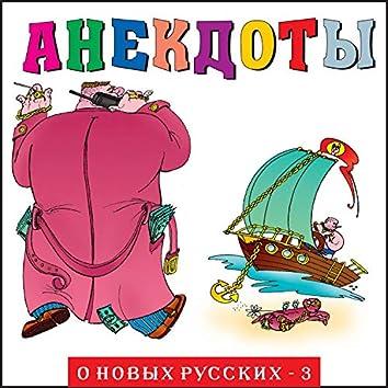 Anekdoty: O novykh russkikh - 3