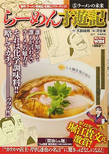 らーめん才遊記 5 ラーメンの未来 (My First WIDE)