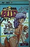 学園情報部HIP 3 (少年ジャンプコミックス)