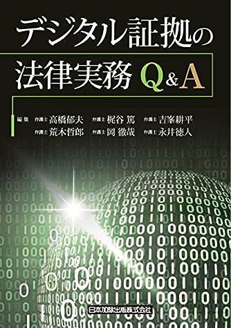 デジタル証拠の法律実務Q&A