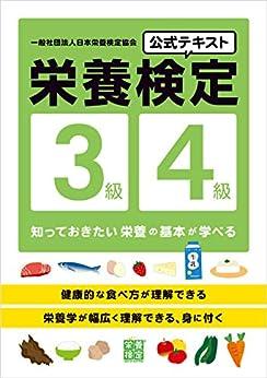 [一般社団法人日本栄養検定協会]の栄養検定3級・4級公式テキスト: 知っておきたい栄養の基本が学べる