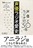"""声優ラジオ""""愛""""史 声優とラジオの50年"""