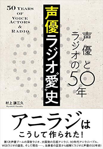"""声優ラジオ""""愛""""史 声優とラジオの50年の詳細を見る"""