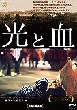光と血[DVD]