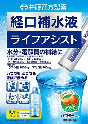 井藤漢方製薬 経口補水液ライフアシスト パウダー 10g×10包