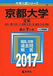 京都大学(文系) (2017年版大学入試シリーズ)・赤本・過去問