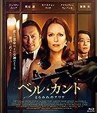 ベル・カント とらわれのアリア Blu-ray[Blu-ray/ブルーレイ]