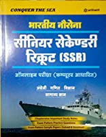 Agarwals Indian Arihant Indian Navy Senior Secondary Recruit ( SSR ) Online Exam Guide in Hindi 2020 New Edition