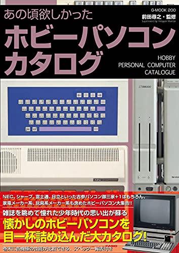 あの頃欲しかったホビーパソコンカタログ (G-MOOK)