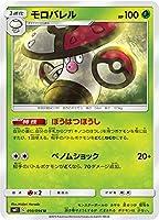 ポケモンカードゲーム SM11 010/094 モロバレル 草 (U アンコモン) 拡張パック ミラクルツイン