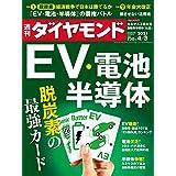 週刊ダイヤモンド 2021年 4/3号 [雑誌] (EV・電池・半導体 脱炭素の最強カード)