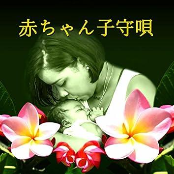 赤ちゃん子守唄 – 赤ちゃんのためのハワイアンスタイルの音楽をリラックス、Newborn Sleep Lullabies, 治癒は、治療を鳴らします
