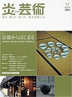 炎芸術 NO.95―京都からはじまる
