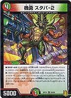 新19弾/DMRP-19/54/U/機勇 スタバ-2【キラ仕様】