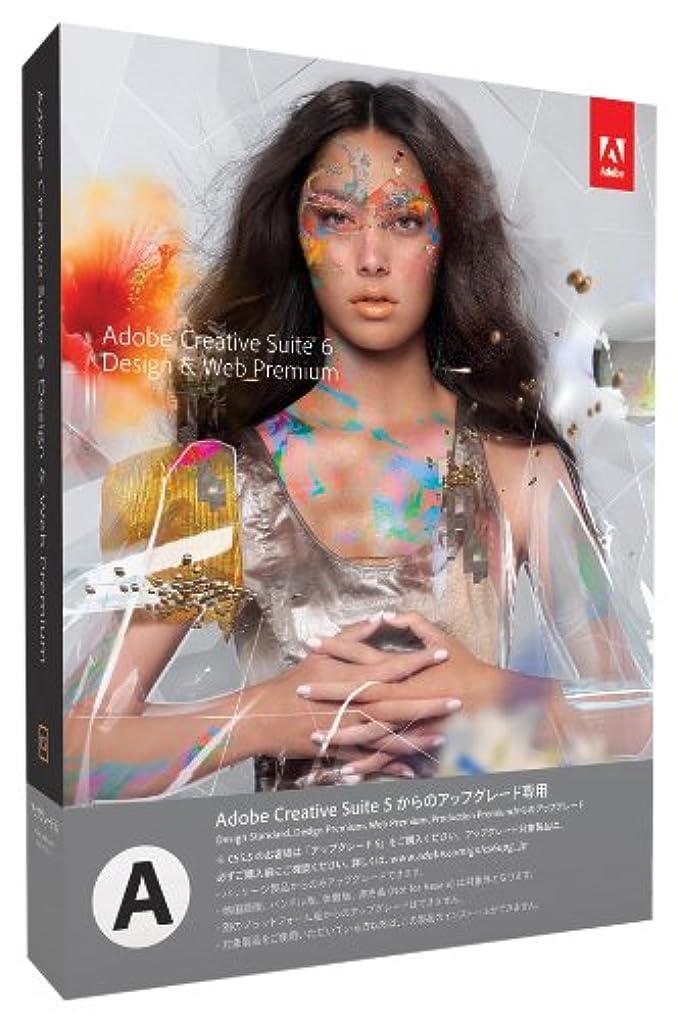 親慣れている車Adobe Creative Suite 6 Design & Web Premium Macintosh版 アップグレード版「A」(CS5からのアップグレード) (旧製品)