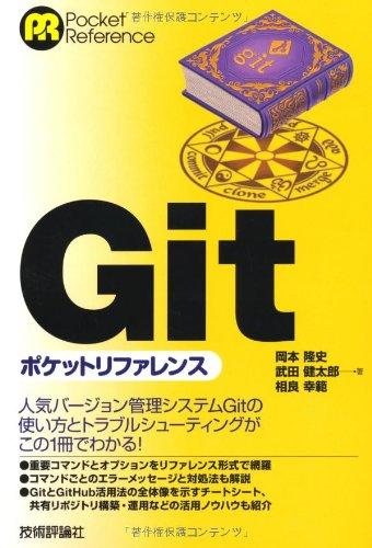 Gitポケットリファレンス