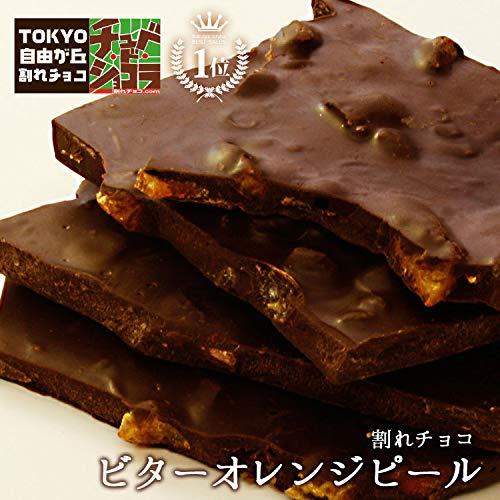 チュベ・ド・ショコラ 割れチョコビターオレンジピール(500g)