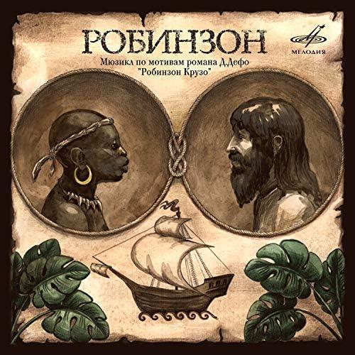 Леонид Каневский & Вячеслав Богачев