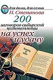200 plots Siberian healer. Success and good luck