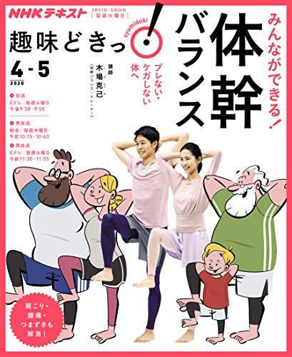 NHK 趣味どきっ!(火曜) みんなができる! 体幹バランス ブレない・ケガしない体へ 2020年 4月~5月 [雑誌] (NHKテキスト)
