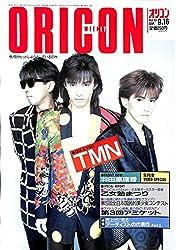 オリコン・ウィークリー 1991年 9月16日号 No.619