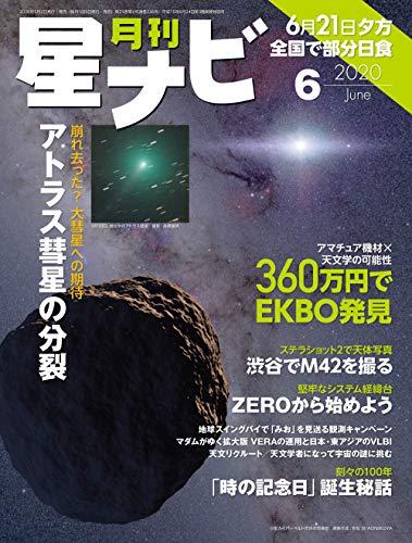 月刊星ナビ 2020年6月号