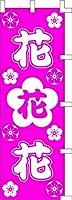 のぼり旗 (nobori) 「花」定番 9009(3枚組)