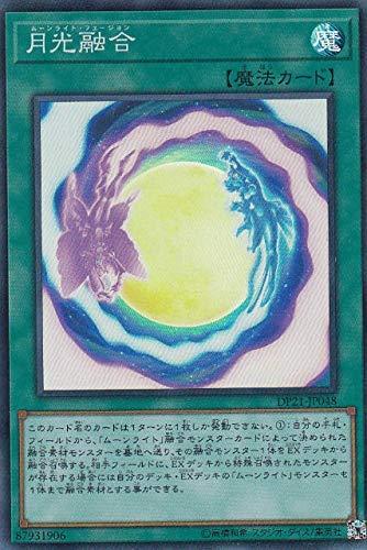 月光融合 スーパーレア 遊戯王 デュエリストパック -レジェンドデュエリスト編4 dp21-jp048
