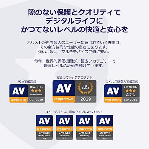 アバストプレミアムセキュリティ(最新)|7台3年|Win/Mac/iOS/Android対応|オンラインコード版