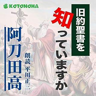 旧約聖書を知っていますか                   著者:                                                                                                                                 阿刀田 高                               ナレーター:                                                                                                                                 平川 正三                      再生時間: 8 時間  4 分     レビューはまだありません。     総合評価 0.0